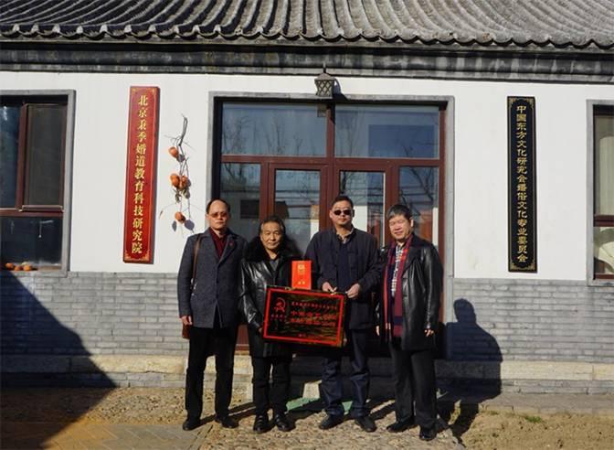 热烈祝贺中南海艺术馆东方婚俗分馆成立—知名婚俗教授刘秉季任馆长