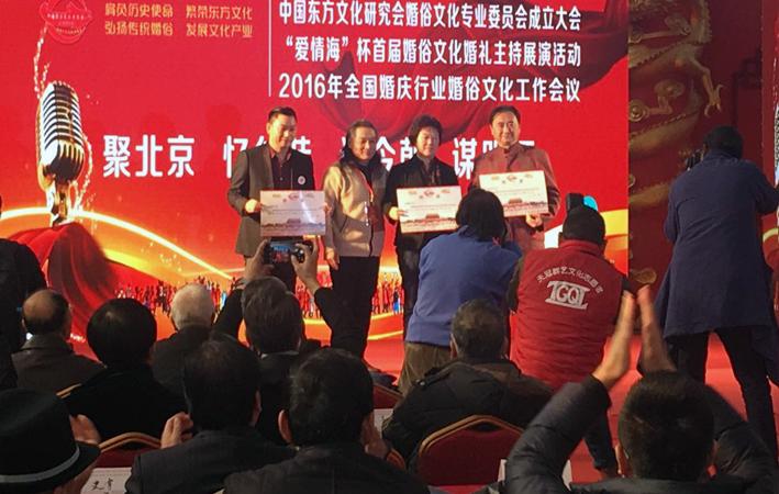 中国婚俗文化专业委员会召开成立大会