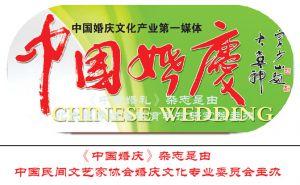 中国婚庆杂志