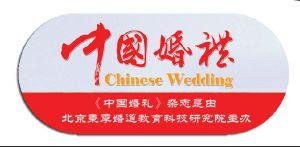 中国婚礼杂志
